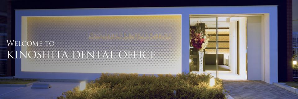 WELCOME TO KINOSHITA DENTAL OFFICE