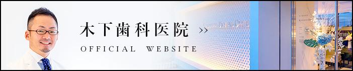 木下歯科医院 OFFICIAL WEBSITE